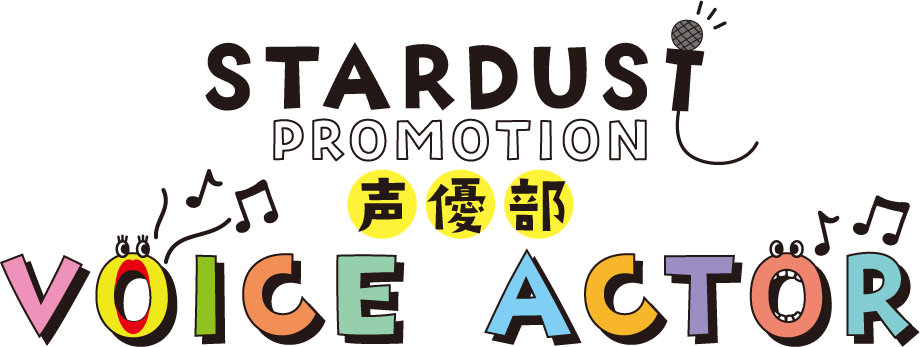 STARDUST PROMOTION 声優部 VOICE ACTOR